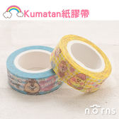 Norns【Kumatan紙膠帶】WC熊 日本和紙材質 裝飾拍立得貼紙 DIY手帳