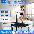 室內蹦蹦床家用減脂瘦身跳跳床健身房器彈跳...