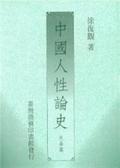 (二手書)中國人性論史(先秦篇)