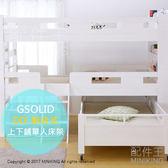 【配件王】免運 日本代購 GSOLID 天然 木床 單人床架 eco DIY 組合式 自由重組 上下舖 三層 白