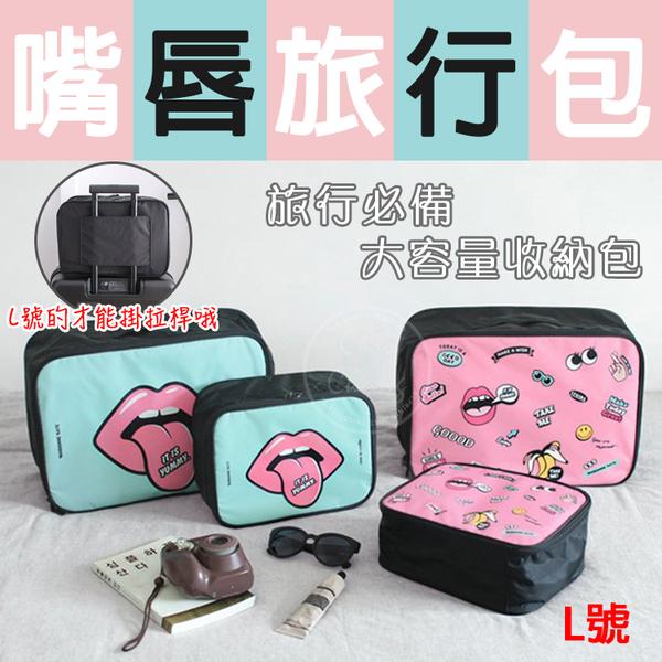 韓版 嘴唇卡通旅行收納包 (L) 防潑水 收納包 收納袋 登機包 拉桿包 購物包 摺疊包【歐妮小舖】