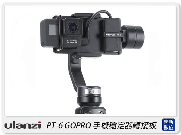 Ulanzi PT-6 Gopro轉接OSMO Action轉接板 手機穩定器轉接板 麥克風(PT6,公司貨)