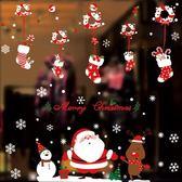 聖誕節門貼 聖誕節裝飾品場景布置樹老人掛飾禮物盒店面商場掛飾手機店小禮物 城市科技 DF