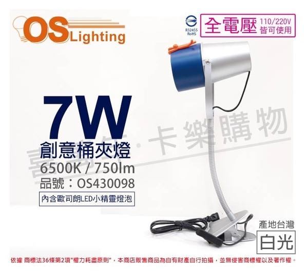 OSRAM歐司朗 LED 7W 865 白光 E27 全電壓 BUSKY 創意筒夾燈 檯燈 _ OS430098