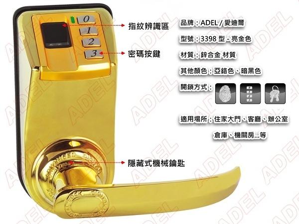愛迪爾3398防盜鎖 指紋鎖(亮金)門鎖 指紋密碼鎖 感應鎖電子鎖 數位智能鎖 水平鎖 板手鎖