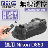 【D850 電池手把 附遙控器】公司貨 一年保固 Meike 美科 MK-D850 PRO 同 Nikon MB-D18