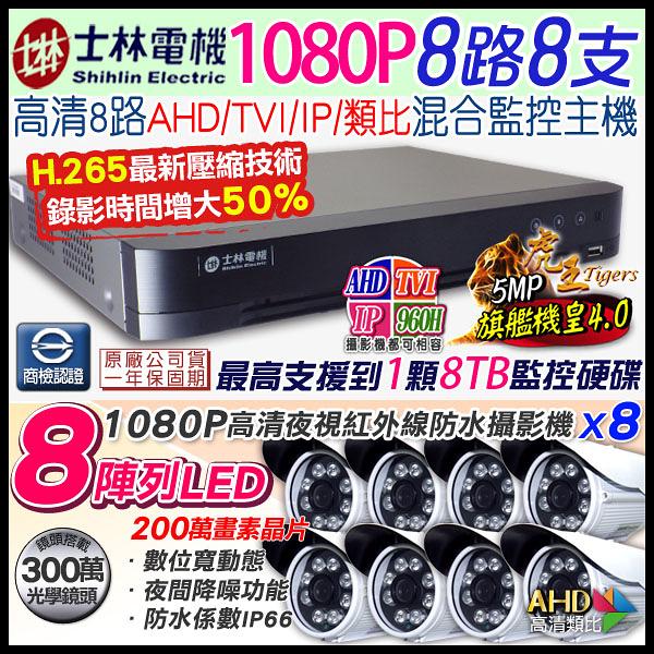 監視器攝影機 KINGNET 8路監控套餐 H.265 8路5MP士林電機DVR+8支1080P 8陣列紅外線槍型 AHD IP