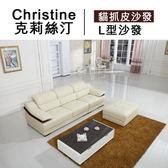 Christine克莉絲汀L型皮沙發-貓抓皮-可客製|奧斯曼OSMAN