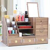 木制桌面化妝品收納盒抽屜式帶鏡子少女心宿舍家用可愛彩妝置物架 小確幸生活館