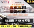 【短毛】12年後 F13 6系列 避光墊 / 台灣製、工廠直營 / f13避光墊 f06 避光墊 f06 短毛 儀表墊