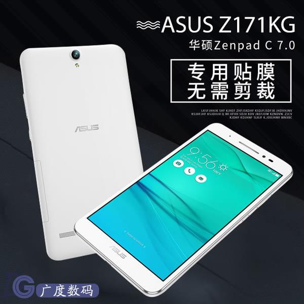 秋奇啊喀3C配件-ASUS華碩Zenpad C 7.0平板屏幕貼膜 Z171KG保護膜 高清透明