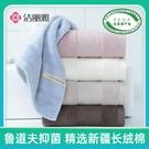 毛巾潔麗雅毛巾2條 純棉洗臉家用成人男女不掉毛柔軟全棉吸水加厚面巾 618特惠