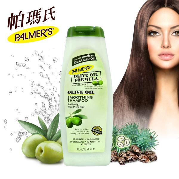 Palmers帕瑪氏 天然橄欖脂菁華髮根強健洗髮乳 400ml (豐盈蓬鬆 告別油頭 終結扁塌 平衡健康)