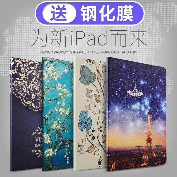 平板保護套 2018新款iPad保護套Air2殼蘋果9.7英寸2017版平板電腦pad6殼子a1822硅膠paid外殼