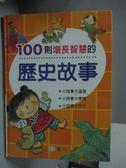 【書寶二手書T2/少年童書_ZGX】100則增長智慧的歷史故事_世一文化