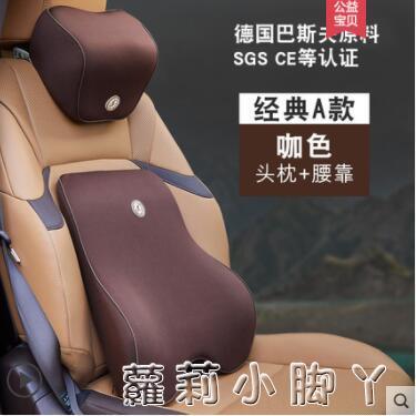 汽車腰靠墊靠背靠枕腰枕護腰托車用載頭頸枕記憶棉辦公室座椅透氣 NMS蘿莉新品