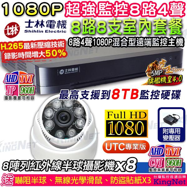 監視器攝影機 KINGNET 士林電機 8路監控主機套餐 高清監控主機+4陣列室內半球OSD監控攝影機x8