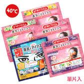 日本 花王 蒸氣感溫熱眼罩 1入【BG Shop】原味/薰衣草/玫瑰/洋甘菊/柚香/薄荷