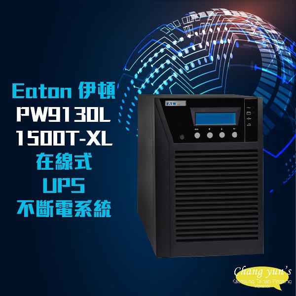 高雄/台南/屏東監視器 伊頓 飛端 PW9130L1500T-XL 在線式 UPS 不斷電系統 1500VA 含稅附發票