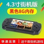 遊戲機小霸王Q700游戲機掌機PSP懷舊FC大屏7寸街機掌上游戲機迷你兒童GBA【快速出貨八折下殺】