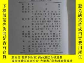 二手書博民逛書店罕見蝴蝶夢.~3WG-3Y17820 苿莉爾 遠景 出版1979