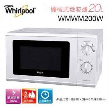 Whirlpool惠而浦 20L機械式微波爐 WMWM200W