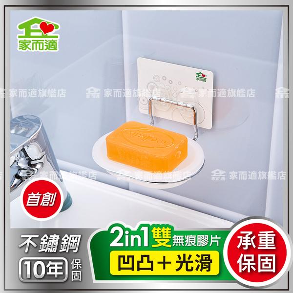 新304不鏽鋼保固 家而適不鏽鋼不滴水香皂架 肥皂盒 肥皂架(0902) 奧樂雞 限量加購