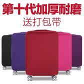 尋未彈力行李箱保護套旅行箱拉桿箱行李箱套保護套20/24/28/30寸【奇貨居】