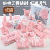 嬰兒衣服純棉新生兒禮盒套裝初生滿月寶寶用品夏季薄款大禮包 QQ933『優童屋』