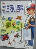 【書寶二手書T4/少年童書_QHT】我的生活小百科_原價750_Larousse