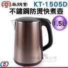 【信源電器】1.5公升【尚朋堂雙層防燙快煮壺】KT-1505D / KT1505D