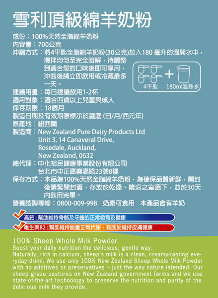 (2瓶特惠) 專品藥局 雪利頂級綿羊奶粉 700g*2 (紐西蘭原裝進口)  (超過4瓶請勿使用超商取貨)
