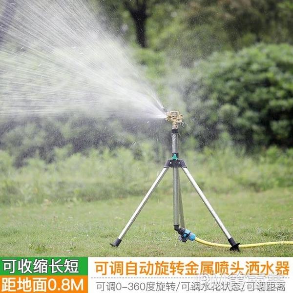 噴水器360度灑水噴頭園林澆水自動旋轉噴水器農用綠化噴灌草坪灌溉噴 快速出貨YJT
