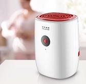 小型抽濕機器迷你家用除濕機靜音吸潮機地下室臥室去潮機除濕神器YYP 蜜拉貝爾