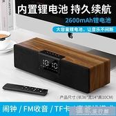 藍芽喇叭音響木質無線手機家用迷你小型音響超重低音炮大音量鬧鐘3D環 快速出貨YJT