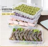 餃子盒速冷凍家用收納多層保鮮盒分格托盤廚房食品食物盒神器 街頭布衣