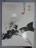 【書寶二手書T4/收藏_PDR】翰海2013秋季拍賣會_中國近現代書畫(一)_2013/12/6