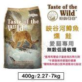 *WANG*美國 Taste of the Wild《海陸饗宴‧峽谷河鱒魚燻鮭》無穀貓糧-7kg