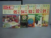 【書寶二手書T2/少年童書_RGW】小牛頓_91~95期間_共5本合售_鐵的故事等