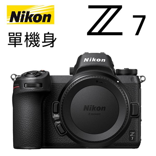 NIKON Z7 BODY 單機身 總代理公司貨 分期零利率 德寶光學 Z7 Z6 EOS R A73