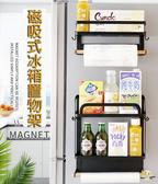 磁吸式冰箱置物架/收納架(附掛鈎)