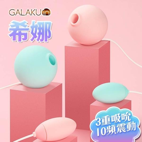 自慰跳蛋 1年內保固送潤滑液 自慰器 情趣用品 GALAKU 希娜 3檔10頻吸吮震動組合跳蛋 自慰蛋