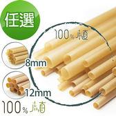 【100%植】甘蔗環保吸管斜口(8mm/12mm任選)