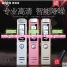 【3C】愛國者R6611錄音筆專業高清降噪取證微型迷妳學生遠距MP3聲控