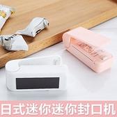 日本迷你便攜封口機零食袋手壓式電熱密封器小型家用塑料袋封口器 父親節特惠