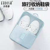 旅行鞋子收納袋女士運動鞋整理袋大容量鞋包戶外旅遊收納包