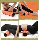 泡沫軸狼牙棒肌肉放鬆瘦小腿神器按摩滾軸瘦腿瑜伽柱滾輪健身YJT 【快速出貨】