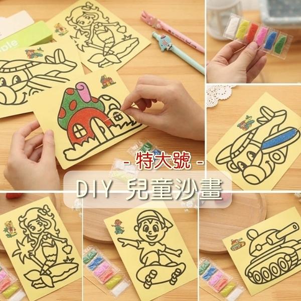 特大號-DIY兒童創意沙畫 兒童彩沙畫 益智玩具 砂畫 勞作素材 幼稚園 親子同樂 創作 手工畫 禮物