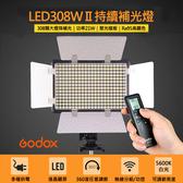 【開年公司貨】現貨 LED 308W II 二代 葉片式 遙控器 神牛 Godox 白光版 攝影 持續 補光 燈 屮U5