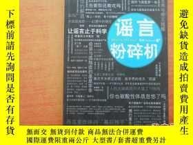 二手書博民逛書店罕見謠言粉碎機23429 果殼網 新星出版社 出版2012